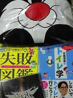 toshidama200107.jpg