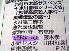 totsugawa111010.jpg