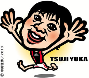 tsujiyuka100930.jpg