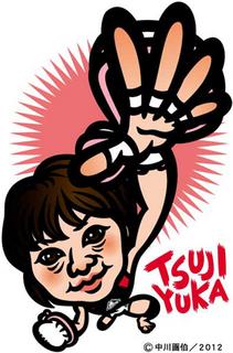 tsujiyuka121113.jpg