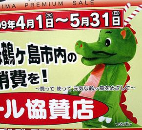 tsurugon090522.jpg