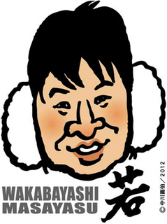 wakabayashi120520.jpg