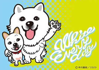 white_e_day200314.jpg
