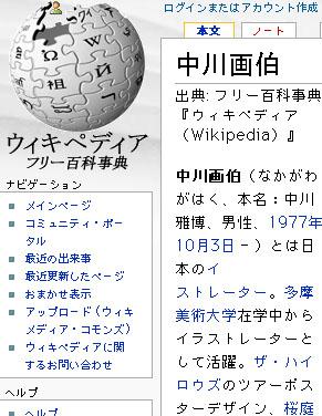 wiki_081014.jpg