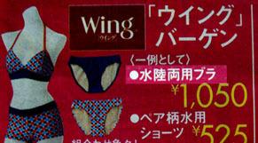 wing110727.jpg