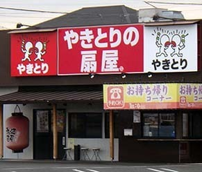 yakitori181223.jpg