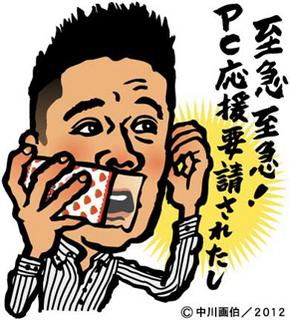 yanagisawa121223.jpg