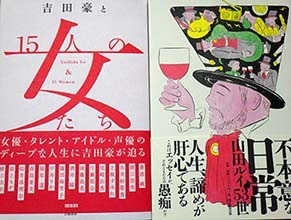 yoshiyama190121.jpg