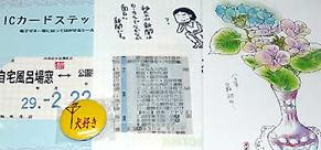 youchan150617.jpg