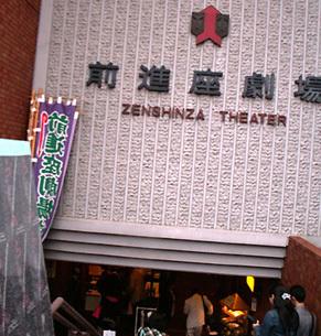 zenshinza110528.jpg